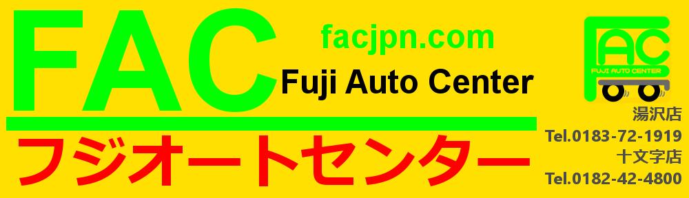 (有)フジオートセンター : facjpn